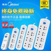 美的接线板排插电源插座多用插排拖线板电插板功能插线板独立开关