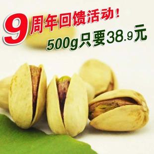 2015年进口新货开心果500g包邮 特价特级坚果干果零食批发年货