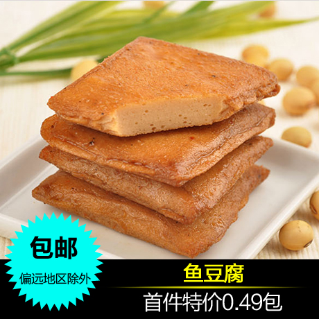 炎亭渔夫鱼豆腐干鱼板烧 小吃零食