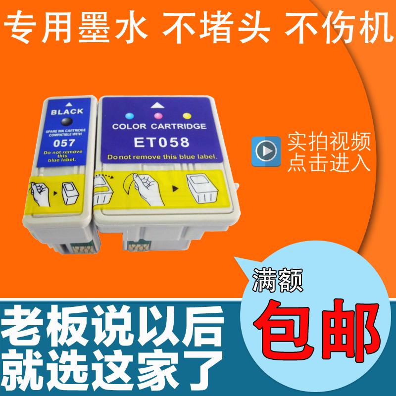 高品质爱普生T057墨盒 T058墨盒 适用EPSON ME100 ME1 ME1+墨盒