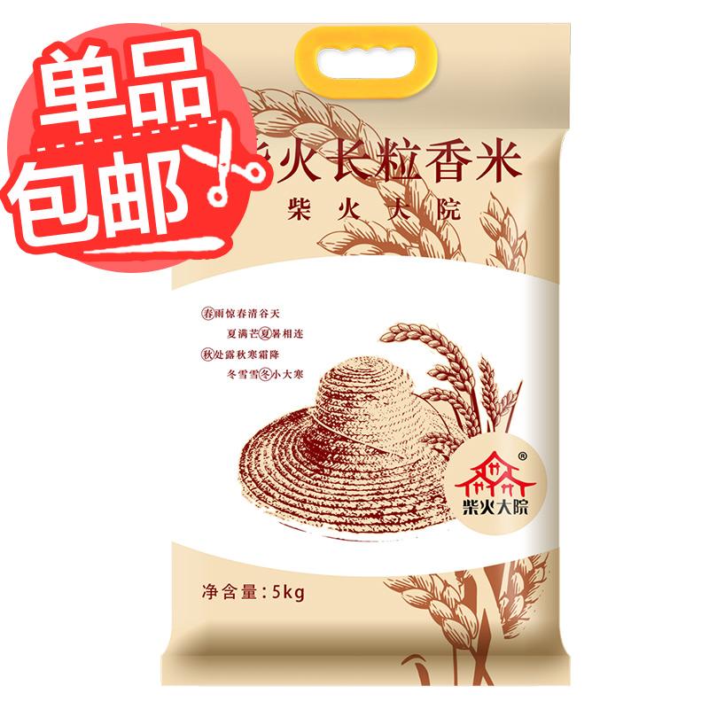 【天猫超市】柴火大院长粒香大米5kg 东北大米 长粒香米  新米