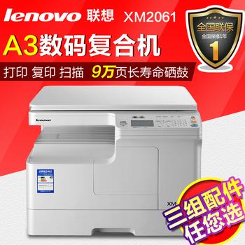 联想XM2061复印机A3激光数码复合