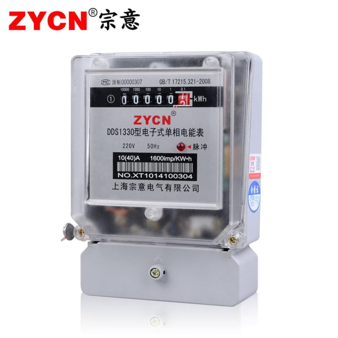 正品[电子电表]电子电表偷电遥控器评测 电子电