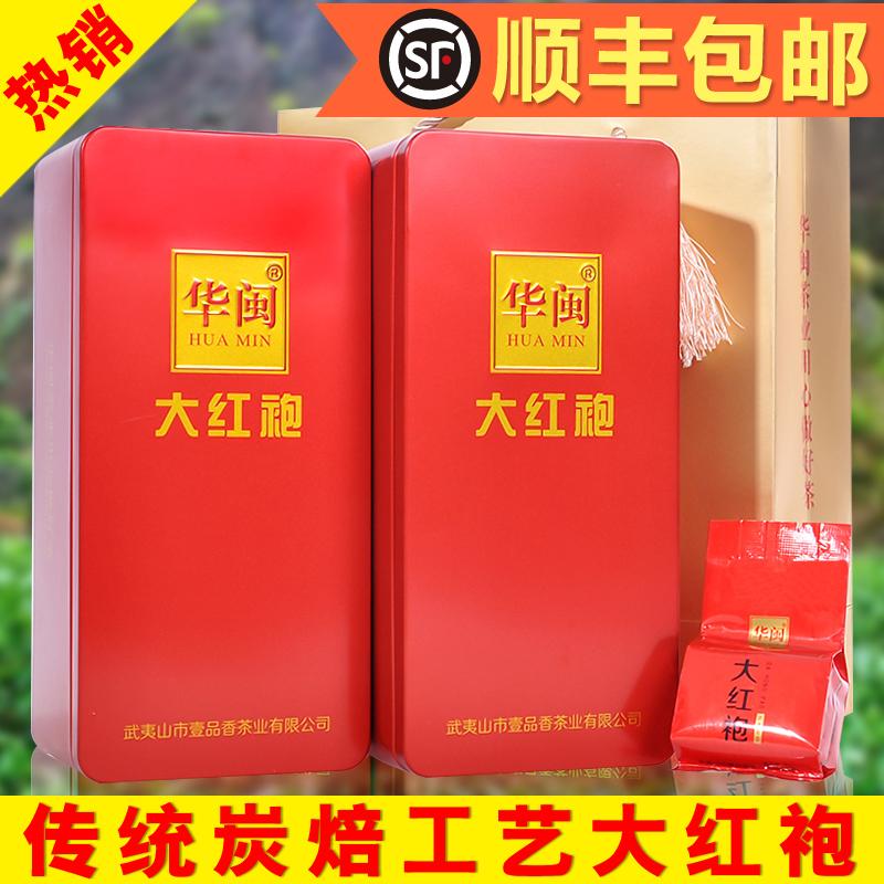 华闽 买1送1大红袍武夷岩茶特级大红袍茶叶礼盒装高档 新茶