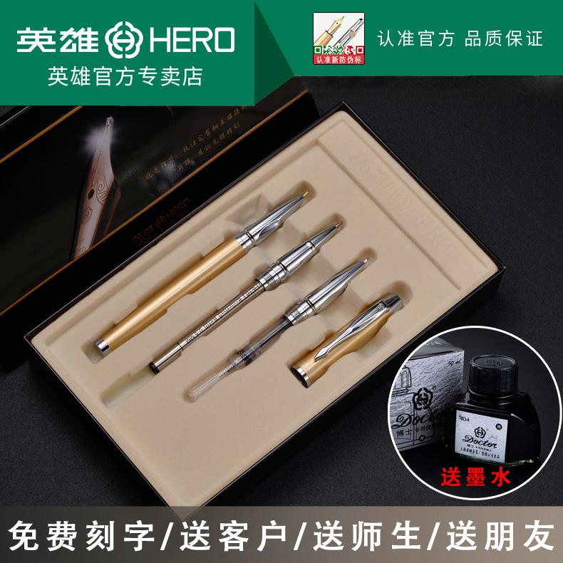 礼盒钢笔工笔男女学生英雄练字定制办公刻字签字笔