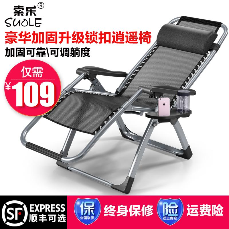 索乐折叠椅子午休躺椅办公室沙滩椅休闲椅孕妇靠椅夏天家用午睡床