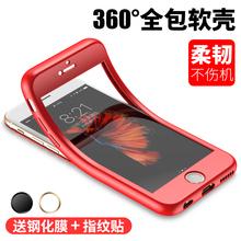 苹果6手机壳iPhone6sPlus手机套磨砂全包边6s防摔硅胶i6p男女款红