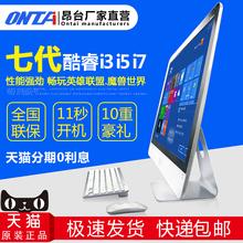 昂台20-27英寸超薄游戏一体机电脑四核i3i5i7家用办公台式主整机