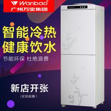 制冷节能开水机 万宝1018饮水机立式冷热办公室冰温热双门家用特价