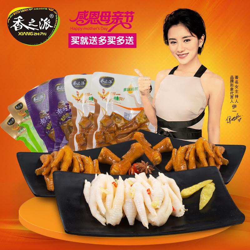 凤爪 多味鸡爪香辣卤味小吃零食组合肉类即食 香之派