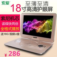 索爱 SA-1518移动DVD影碟机18寸带小电视便携式evd高清CD播放器