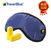 TravelBlue/蓝旅 午睡旅行遮光睡眠眼罩防噪音隔音睡眠耳塞套装