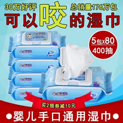 kove湿巾婴儿湿巾纸新生儿童宝宝手口屁湿纸巾专用80抽5包100批发