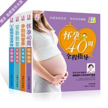 孕妇书籍怀孕书籍育儿百科孕期书籍大全胎教书籍孕妇食谱书籍新生儿胎教故事书孕产书籍育婴 彩色版 怀孕40周全程指导 全套4本