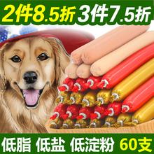 泰迪狗狗幼犬磨牙零食鸡肉狗香肠牛肉棒条火腿肠宠物奖励零食包邮