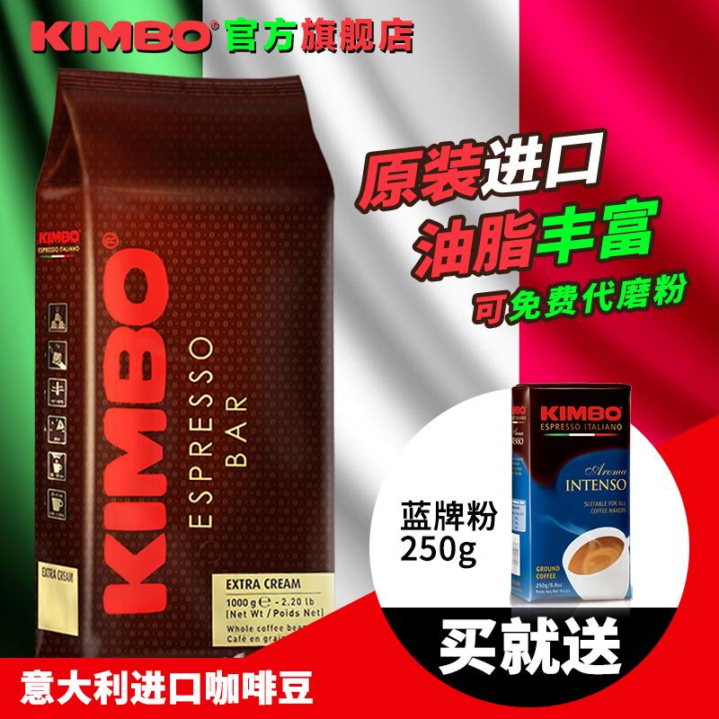 竞宝 咖啡豆浓缩 咖啡豆意大利