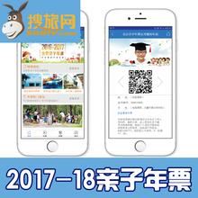 2017年-2018年北京亲子年票京津冀跨年版风景景区门票含富国海底