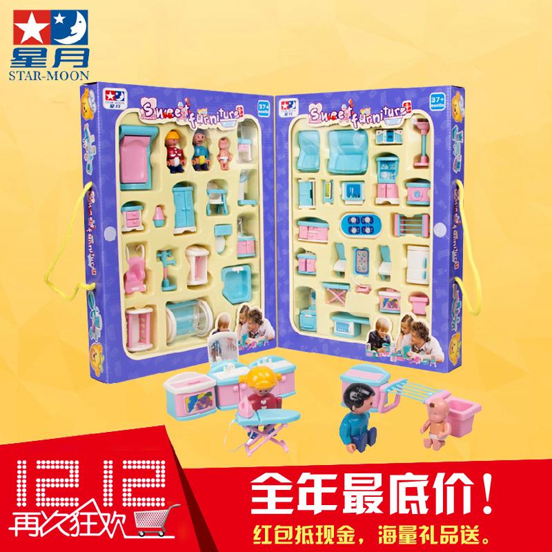 包邮 星月儿童过家家玩具甜甜家具 迷你仿真家具模型摆件玩具套装