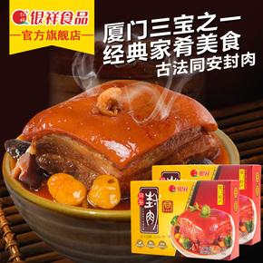 银祥食品 五花肉加热速食闽南风味菜肴同安封肉厦门特产380g*2盒