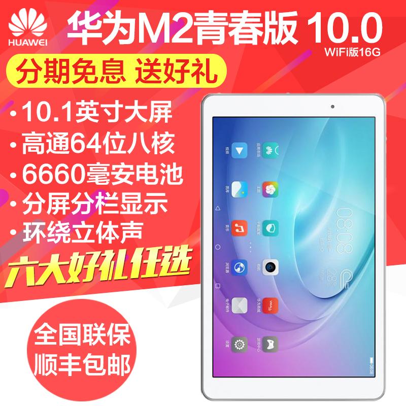 Huawei/华为 FDR-A01w WIFI 16GB M2青春版10.1英寸高清平板电脑