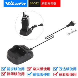 宝锋对讲机 BF-512畅享版充电器+电源座 配件 专用座充 220V