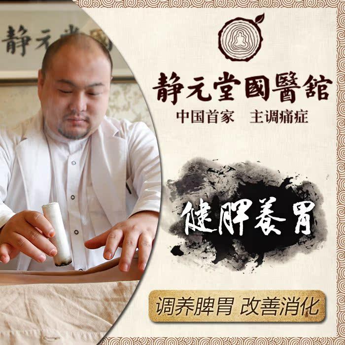静博士静元堂国医馆 健脾养胃 改善消化 仅限非静元堂会员使用