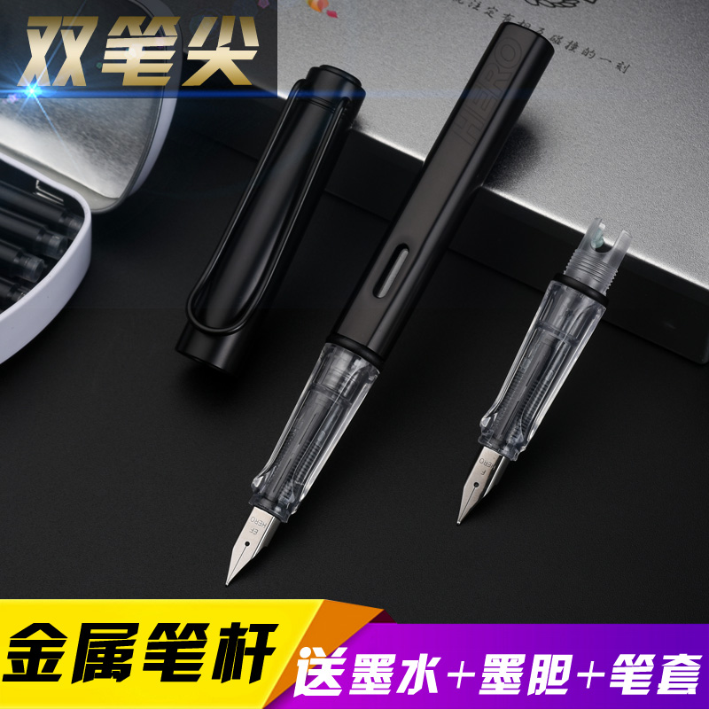 金属英雄学生极光练字墨囊墨水钢笔