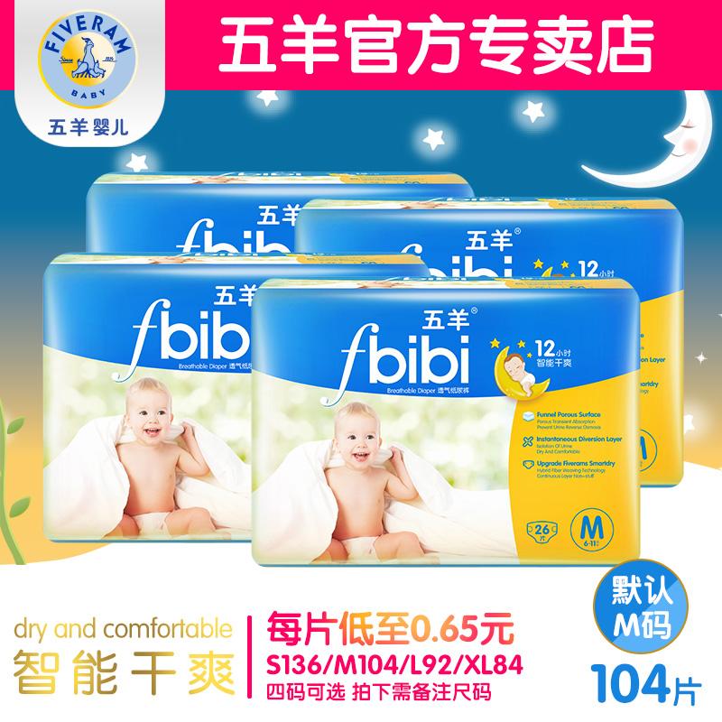 婴儿五羊透气秋冬包装新生儿尿不湿宝宝干爽纸尿裤