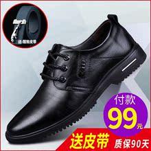 天天特价男士新款2017鞋子休闲鞋韩版商务青年皮鞋男真皮春季男鞋