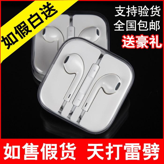 苹果5耳机原装正品 iphone5耳机 iphone5S耳机 air iphone4S耳机