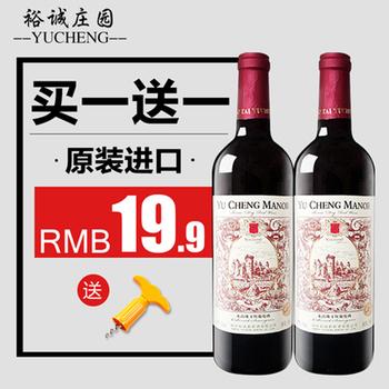 买一送一裕诚酒庄法国原装进口原汁红酒赤霞珠干红葡萄酒750ml*2