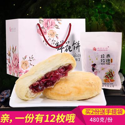 云南玫瑰鲜花饼240g*2特产美食糕点小吃好吃的办公室休闲零食包邮