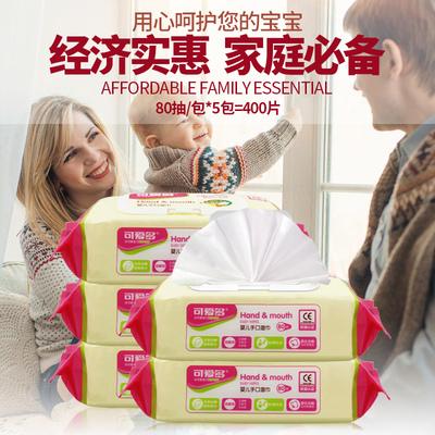 可爱多婴儿湿巾纸手口专用湿巾宝宝新生儿童湿纸巾80抽5包邮带盖