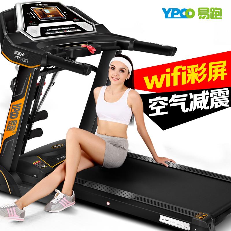 易跑8009DS豪华WIFI 彩屏 超静音家用跑步机 可折叠电动多功能