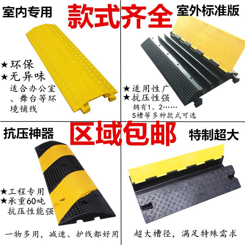 线槽减速带pvc室内外护线压线板盖线板电缆保护槽橡胶线槽板
