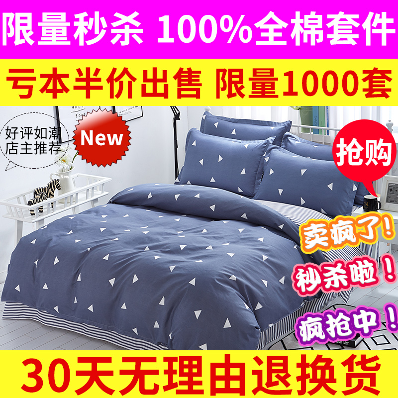 简约三件套双人床 四件套全棉被套床单纯棉床上用品