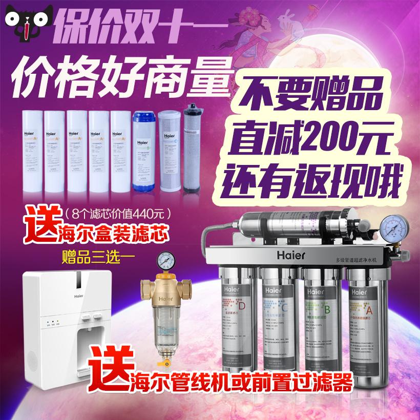 海爾HU603-5A凈水器家用廚房電器直飲自來水凈化不銹鋼超濾凈水機