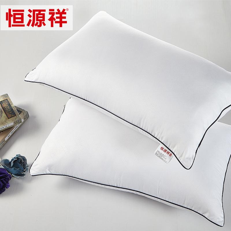 一对装 恒源祥家纺枕头枕芯颈椎保健护颈健康枕双人酒店枕头特价
