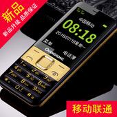 Changhong/长虹 GA958移动大字大声大屏直板老年老人手机超长待机