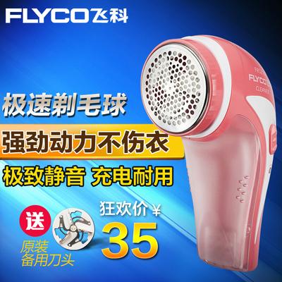 [新年价] 飞科FR5210毛球修剪器充电式毛衣服起球吸球打球除剃毛机去毛球器