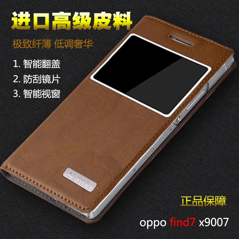 oppo find7手机套x9007皮套翻盖find7保护套后盖oppo find7手机壳