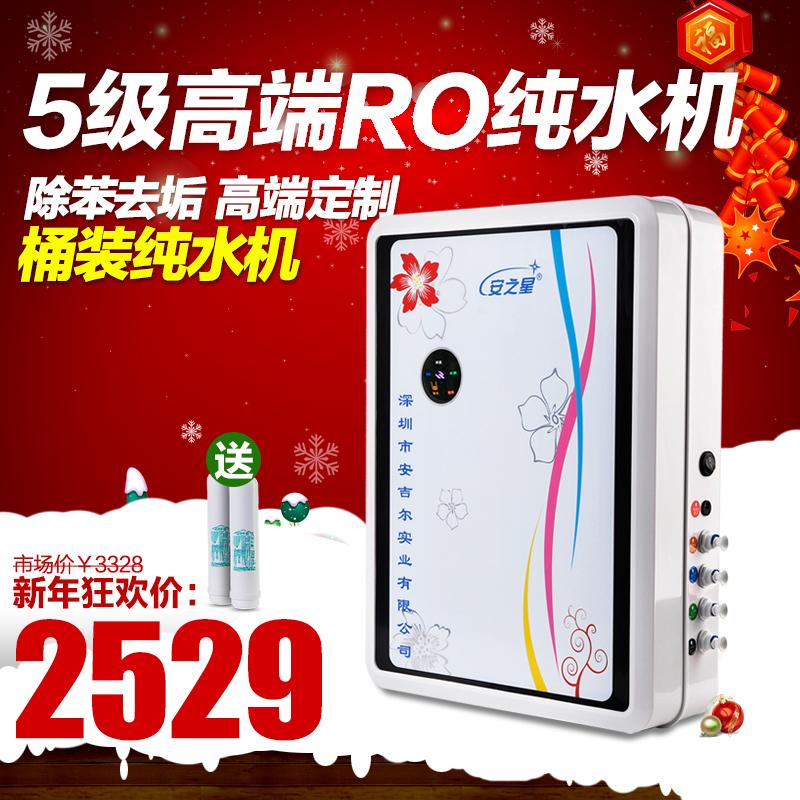 【除苯】安之星 RO膜反渗透家用商用超薄纯水机50E3 五级精密过滤