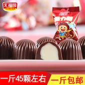 代可可脂 批发500g 纯黑夹心巧克力蘑力菇零食结婚喜糖散装