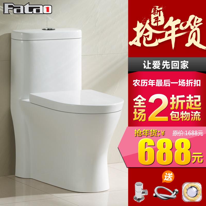 法陶卫浴 座便器洁具陶瓷马桶 超漩式连体坐厕 缓降盖板 特价促销