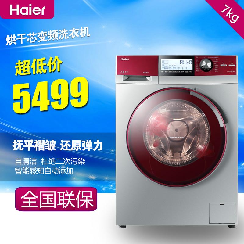 Haier/海尔 XQG70-HBD1428全自动滚筒洗衣机烘干 7公斤变频自投放