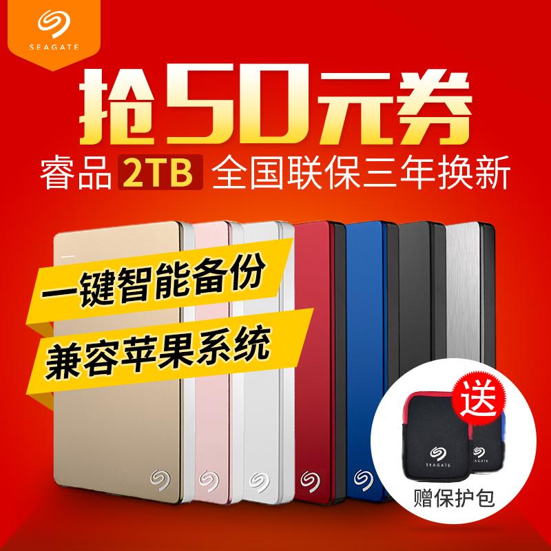 【5城抽50元】希捷移动硬盘3.0 2t usb3.0 希捷硬盘 睿品2tb 高速