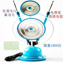 双锅强信号电视室内天线 电视节目天线电视信号强 电视室内天线