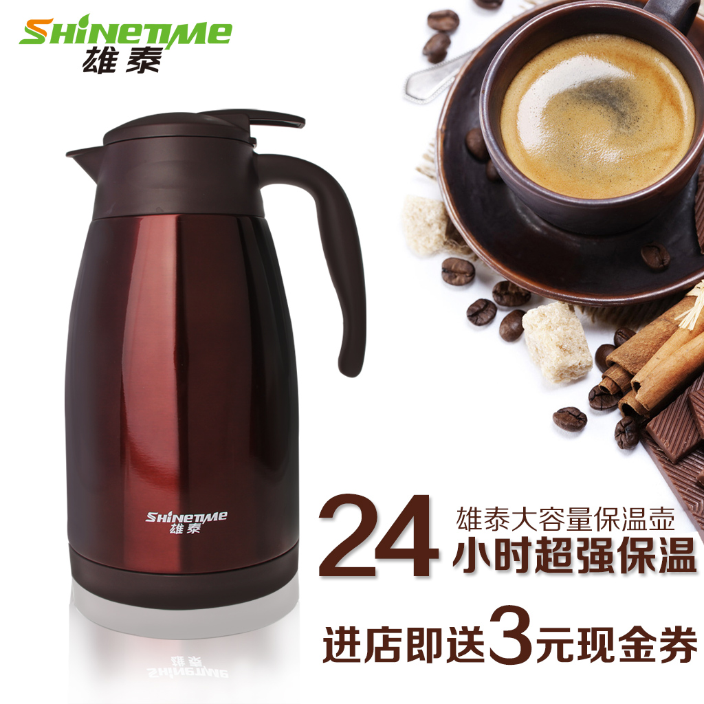 雄泰 家用不锈钢保温壶 暖水壶 大容量保温瓶 热水瓶 办公咖啡壶