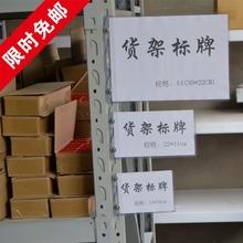 仓库标示卡仓储货架分类标示牌排列标签透明标牌货架标牌标识牌