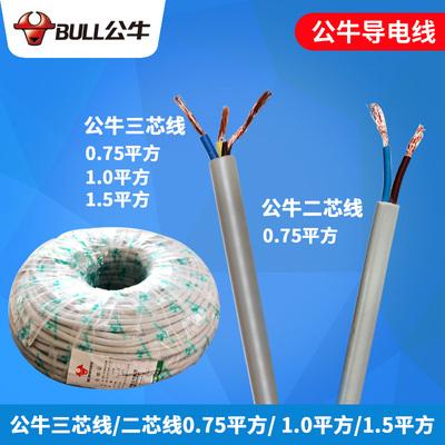 正品公牛插座电线连接电源线二芯/三芯线0.75平方1平方1.5平方
